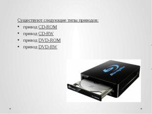 Флоппи-диск(англ. floppy disk - гибкий диск), носитель данных в виде тонког
