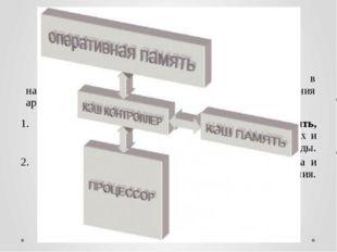 Оперативная память (ОЗУ) Оперативная память (ОЗУ) - энергозависимаячасть с
