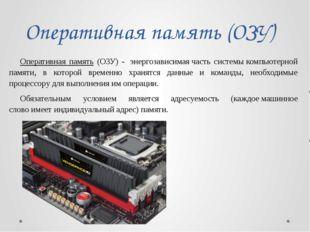 DDR Самая древняя оперативная память. Время ее господства на IT рынке уже д