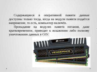 DDR2 Наиболее распространенный вид оперативной памяти. Она уже ушла с IT аре