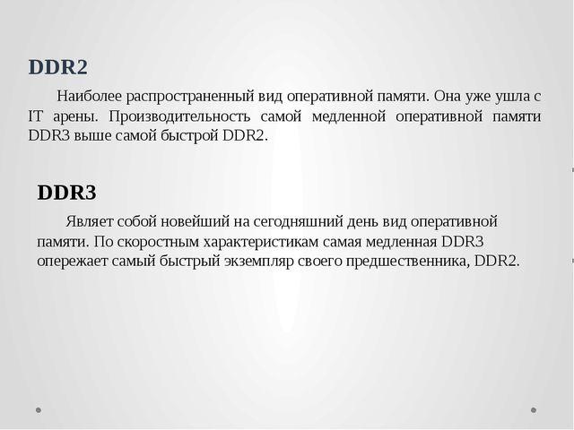 Характеристики: Интерфейс; Ёмкость; Физический размер; Время произвольного...
