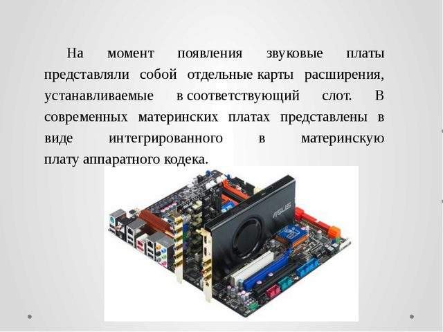 Основным параметром сетевой карты является скорость передачи информации и из...