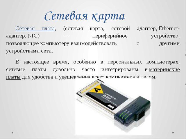 Оптический привод (CD, DVD-ROM) Оптический привод— устройство, имеющее меха...