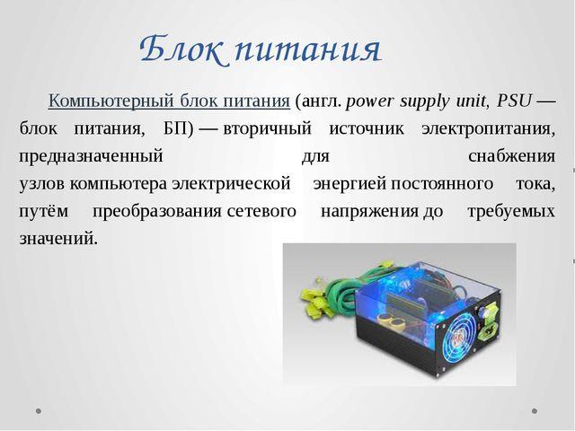 Система охлаждения компьютера Система охлаждения компьютера — набор средств...
