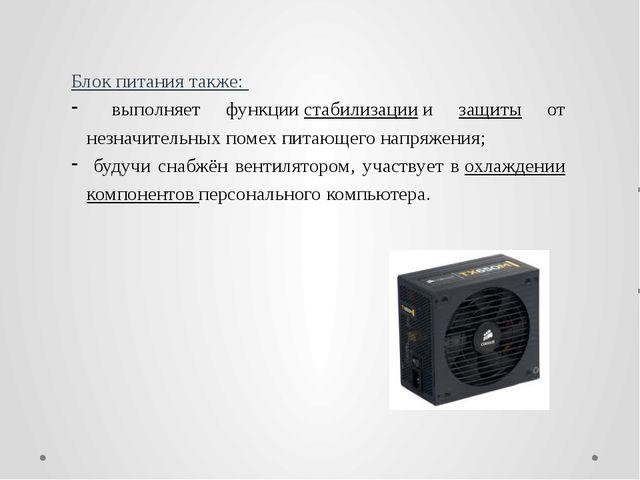 Где размещается внутренняя память компьютера? а) В мониторе; б) На дисководе...