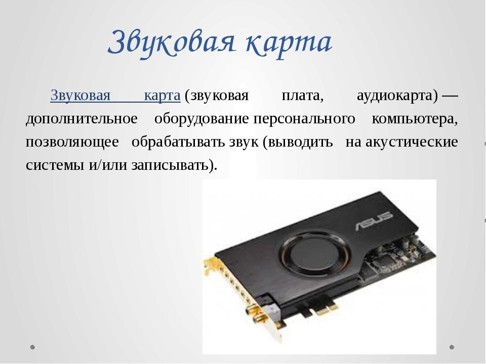 Сетевая карта Сетевая плата, (сетевая карта, сетевой адаптер,Ethernet-адапт...