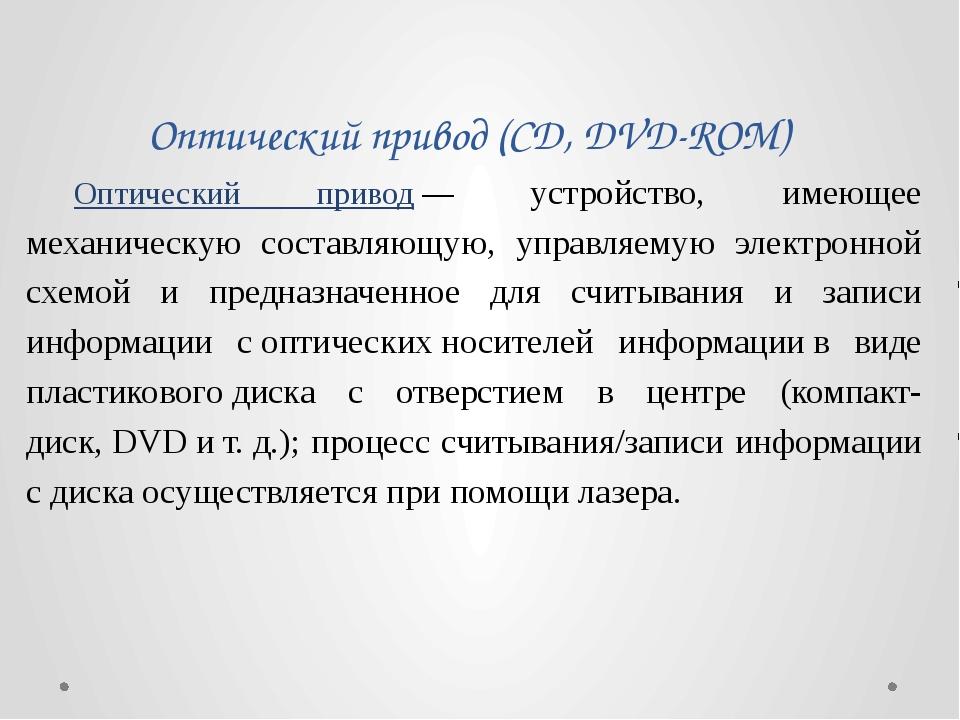Floppydisk-гибкийдиск Флоппи – дисковод — электромеханическое устройство,...