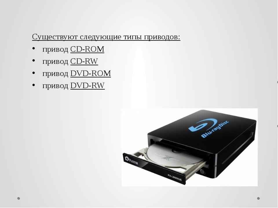 Флоппи-диск(англ. floppy disk - гибкий диск), носитель данных в виде тонког...