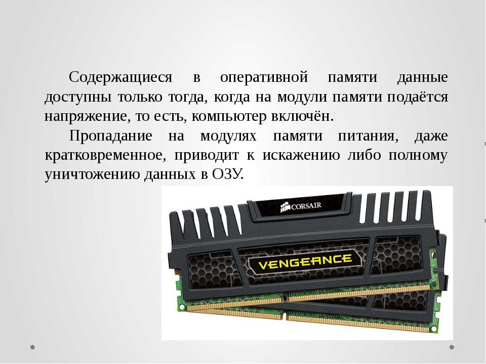 DDR2 Наиболее распространенный вид оперативной памяти. Она уже ушла с IT аре...