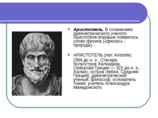 Аристотель. В сочинениях древнегреческого ученого Аристотеля впервые появилос