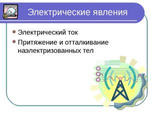 Электрические явления Электрический ток Притяжение и отталкивание наэлектриз