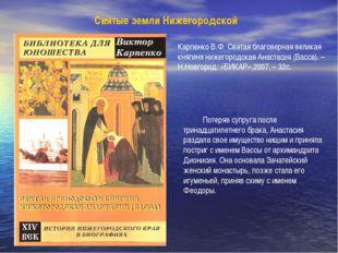 Святые земли Нижегородской Карпенко В.Ф. Святая благоверная великая княгиня н