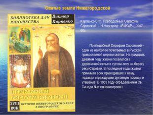 Святые земли Нижегородской Карпенко В.Ф. Преподобный Серафим Саровский. – Н.Н