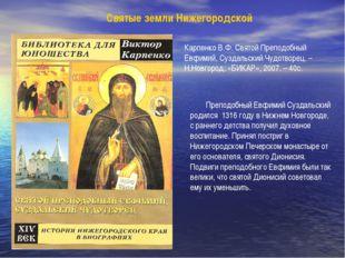 Святые земли Нижегородской Карпенко В.Ф. Святой Преподобный Евфимий, Суздальс