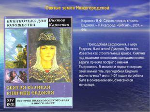Святые земли Нижегородской Карпенко В.Ф. Святая великая княгиня Евдокия. – Н.