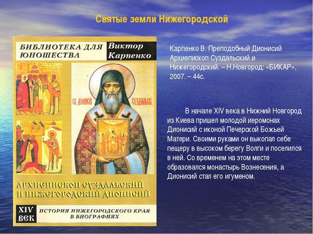 Святые земли Нижегородской Карпенко В. Преподобный Дионисий Архиепископ Сузда...