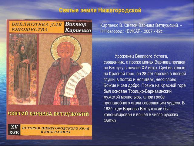 Святые земли Нижегородской Карпенко В. Святой Варнава Ветлужский. – Н.Новгоро...