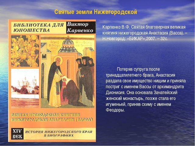 Святые земли Нижегородской Карпенко В.Ф. Святая благоверная великая княгиня н...