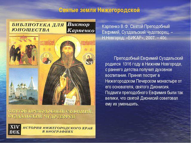 Святые земли Нижегородской Карпенко В.Ф. Святой Преподобный Евфимий, Суздальс...