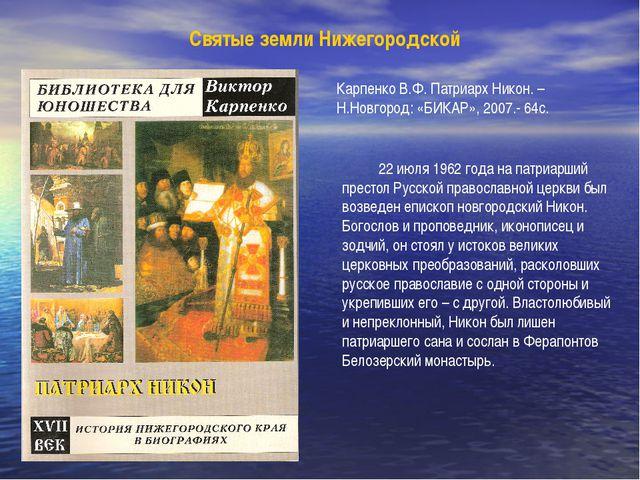 Святые земли Нижегородской Карпенко В.Ф. Патриарх Никон. – Н.Новгород: «БИКАР...