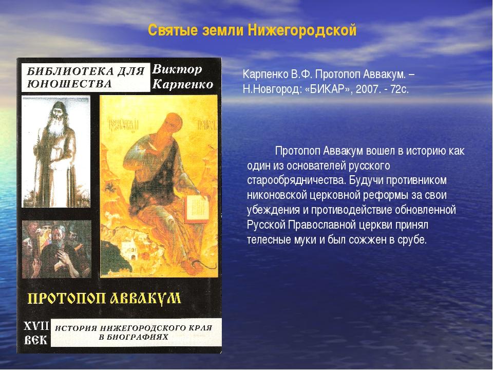 Святые земли Нижегородской Карпенко В.Ф. Протопоп Аввакум. – Н.Новгород: «БИК...