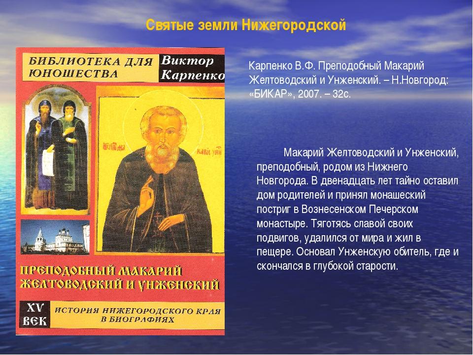 Святые земли Нижегородской Карпенко В.Ф. Преподобный Макарий Желтоводский и У...