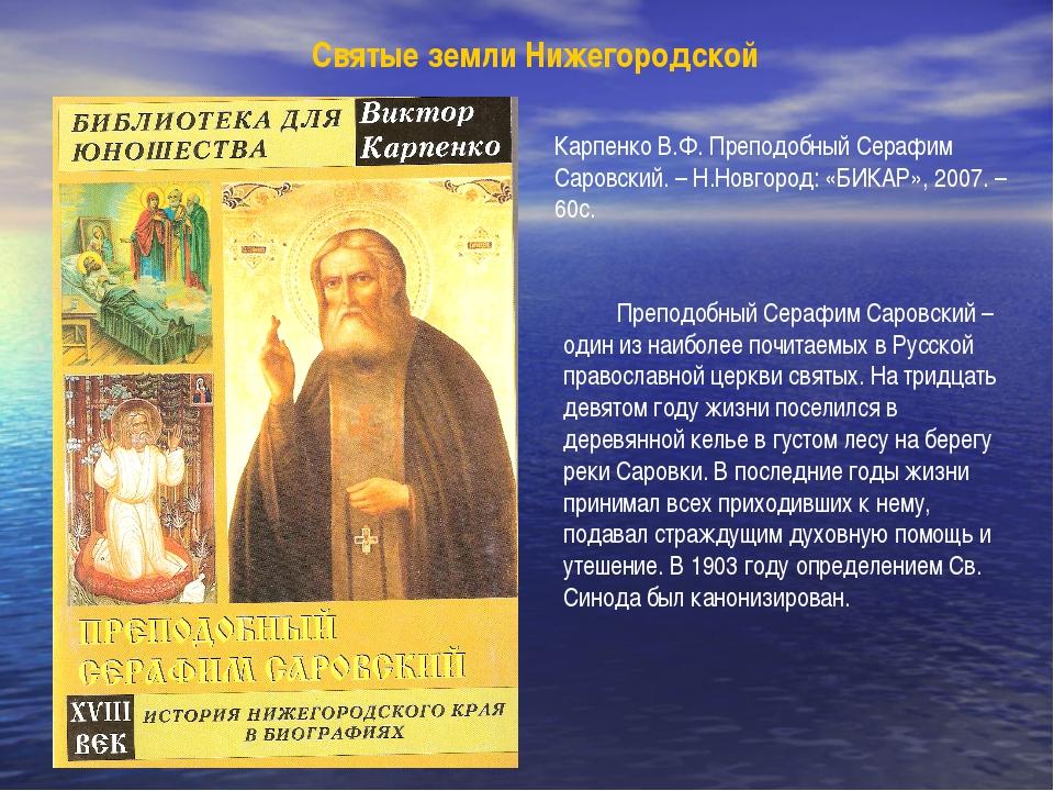 Святые земли Нижегородской Карпенко В.Ф. Преподобный Серафим Саровский. – Н.Н...