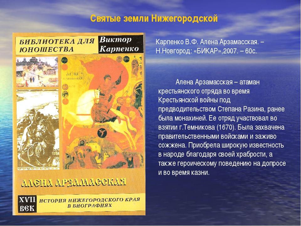 Святые земли Нижегородской Карпенко В.Ф. Алена Арзамасская. – Н.Новгород: «БИ...