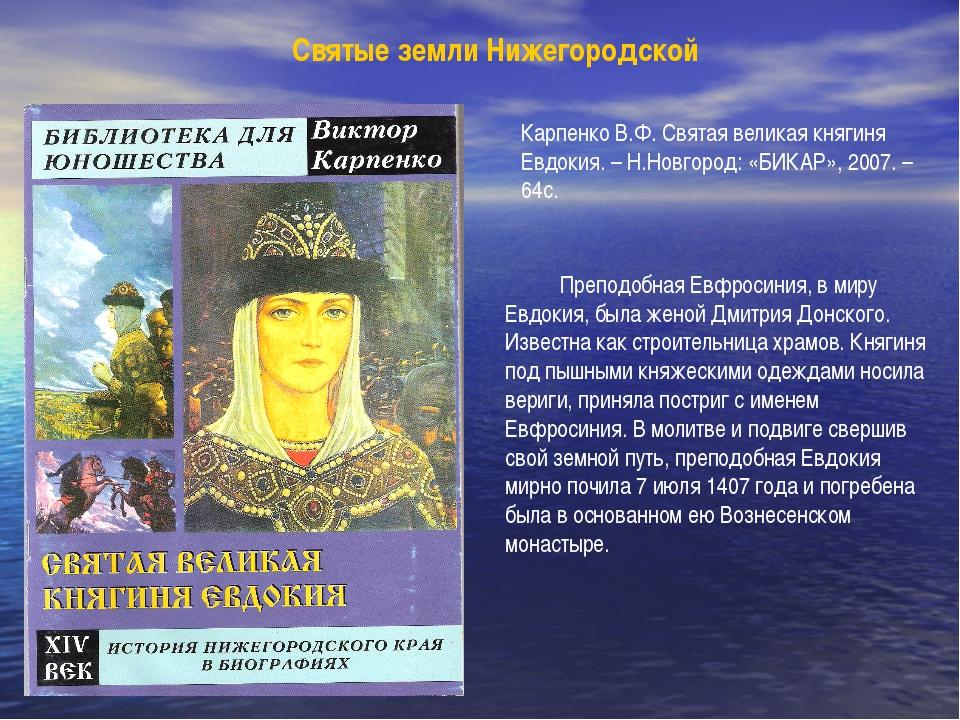 Святые земли Нижегородской Карпенко В.Ф. Святая великая княгиня Евдокия. – Н....