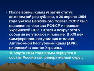 После войны Крым утратил статус автономной республики, а 26 апреля 1954 года