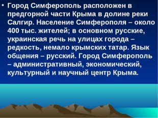 Город Симферополь расположен в предгорной части Крыма в долине реки Салгир. Н