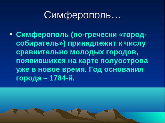 Симферополь… Симферополь (по-гречески «город-cобиратель») принадлежит к числу...