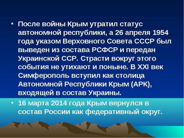 После войны Крым утратил статус автономной республики, а 26 апреля 1954 года...