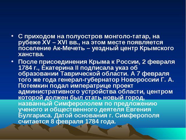 С приходом на полуостров монголо-татар, на рубеже XV – XVI вв., на этом месте...