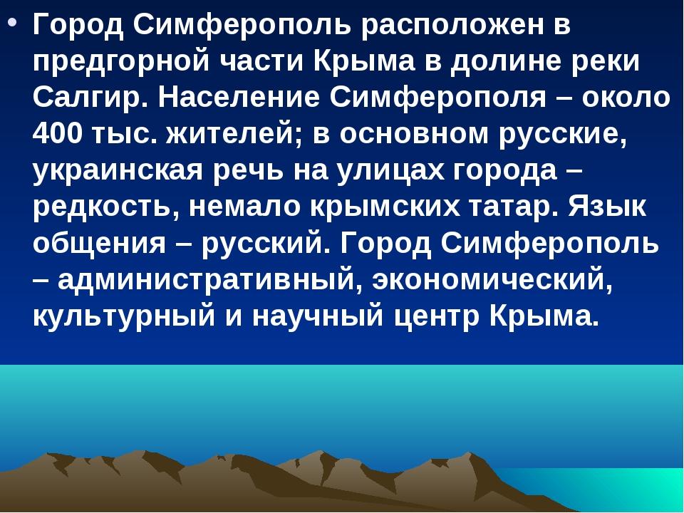 Город Симферополь расположен в предгорной части Крыма в долине реки Салгир. Н...
