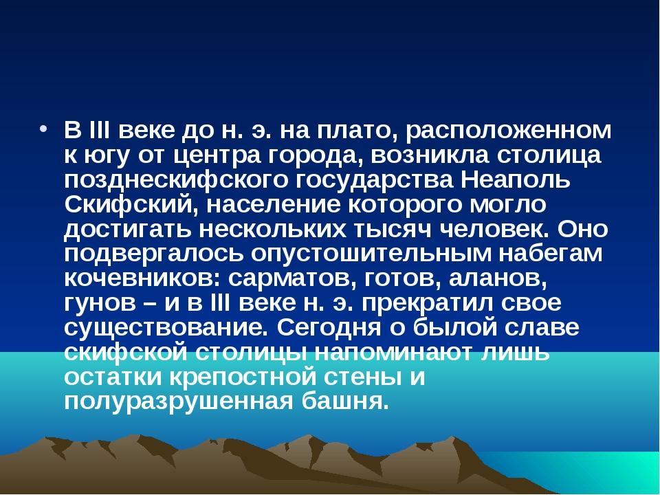В III веке до н. э. на плато, расположенном к югу от центра города, возникла...