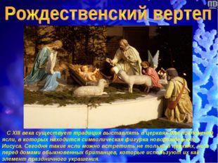 С XIII века существует традиция выставлять в церквях для поклонения ясли, в
