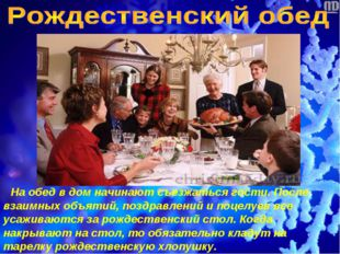 На обед в дом начинают съезжаться гости. После взаимных объятий, поздравлени