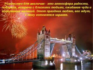 Рождество для англичан - это атмосфера радости, подарков, встречи с близкими