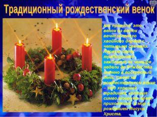 Как правило, это венок из веток вечнозеленого хвойного дерева с четырьмя свеч