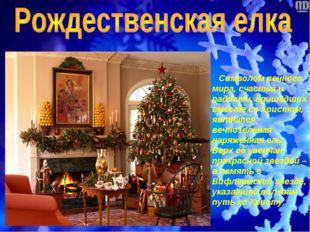 Символом вечного мира, счастья и радости, пришедших вместе со Христом, являе