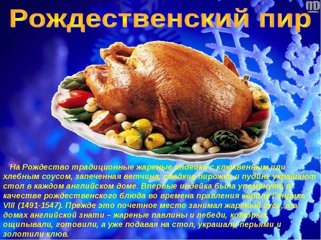 На Рождество традиционные жареные индейки с клюквенным или хлебным соусом, з...