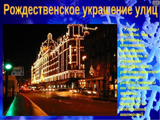 Улицы городов, как и витрины магазинов, начинают украшать в середине декабря...