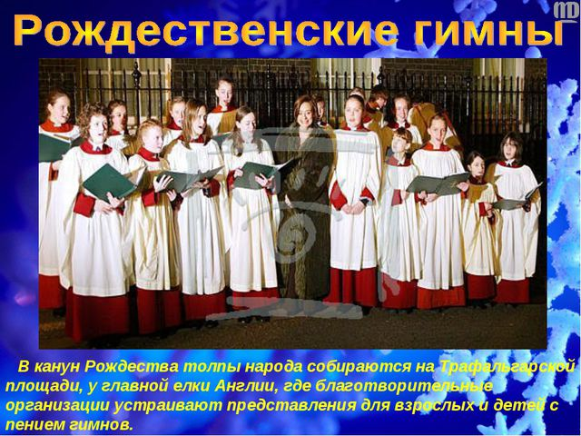 В канун Рождества толпы народа собираются нa Трафальгарской площади, у главн...