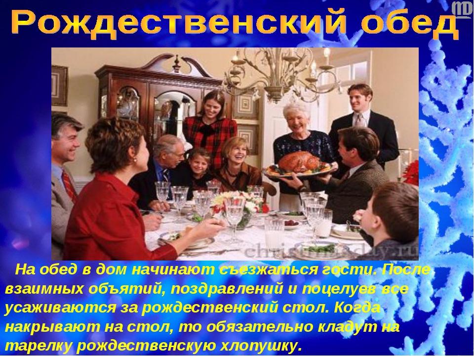 На обед в дом начинают съезжаться гости. После взаимных объятий, поздравлени...