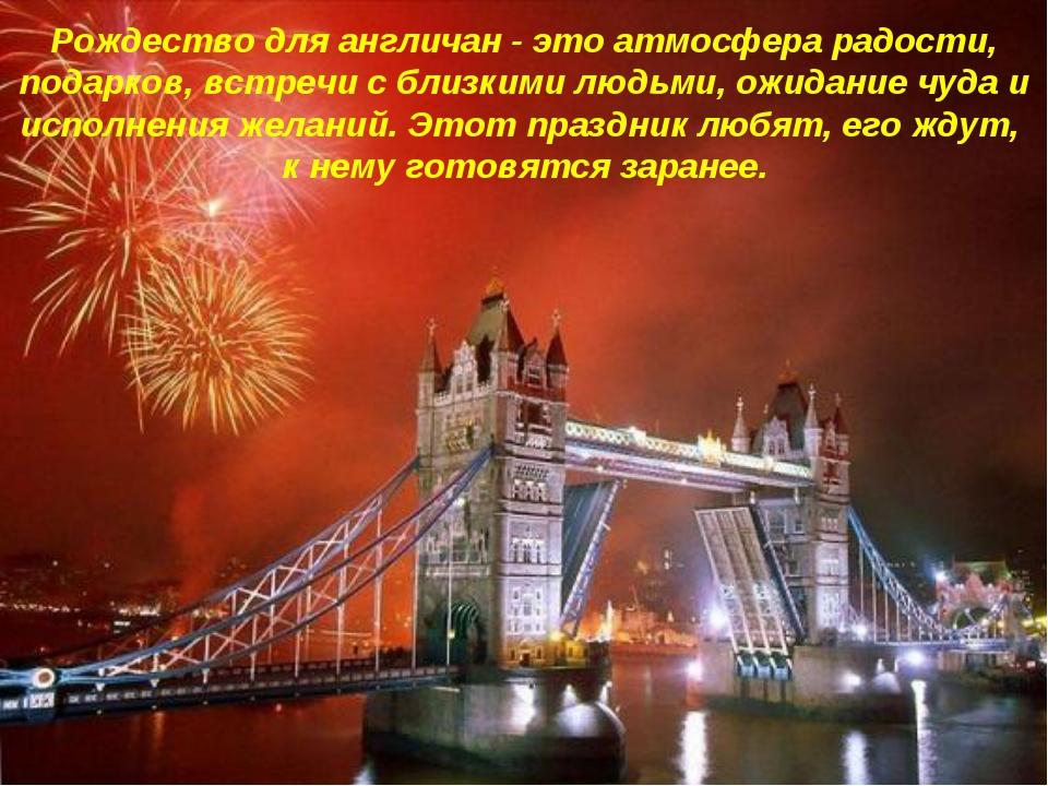 Рождество для англичан - это атмосфера радости, подарков, встречи с близкими...