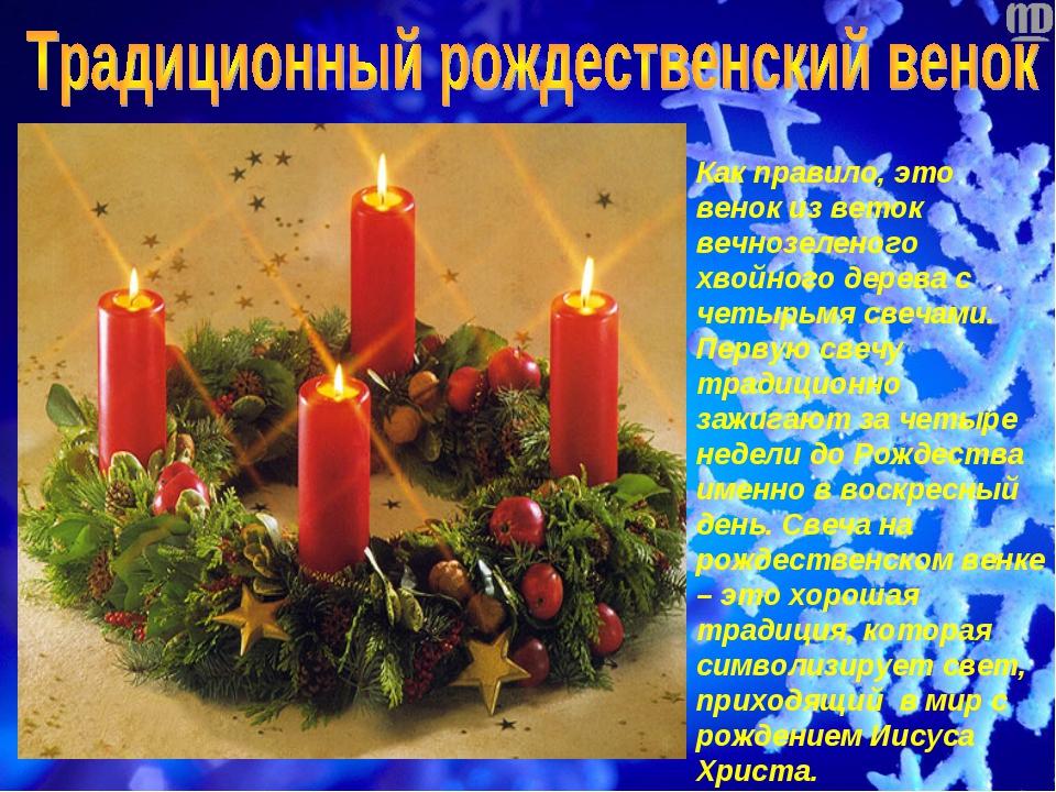 Как правило, это венок из веток вечнозеленого хвойного дерева с четырьмя свеч...
