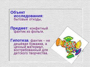 Объект исследования: бытовые отходы, Предмет: конфетный фантик из фольги. Гип