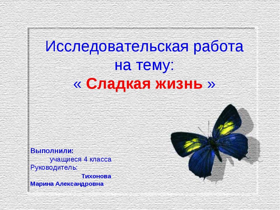 Исследовательская работа на тему: « Сладкая жизнь » Выполнили: учащиеся 4 кла...