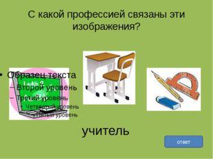 С какой профессией связаны эти изображения? ответ учитель